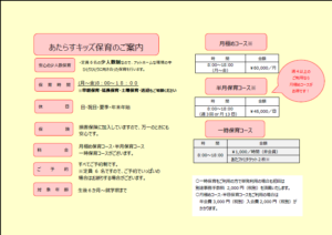 あたらすキッズ入園案内(表)