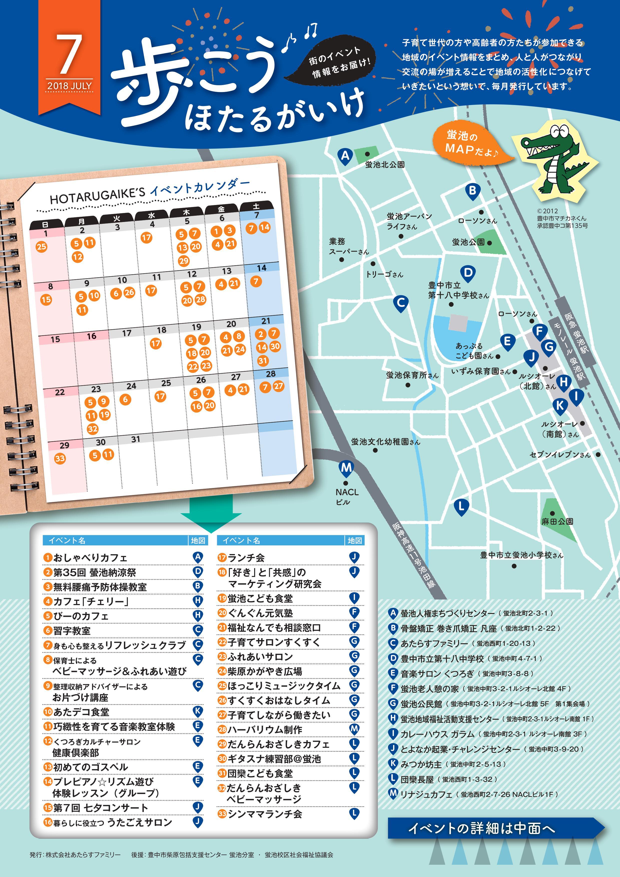 歩こう7月号map