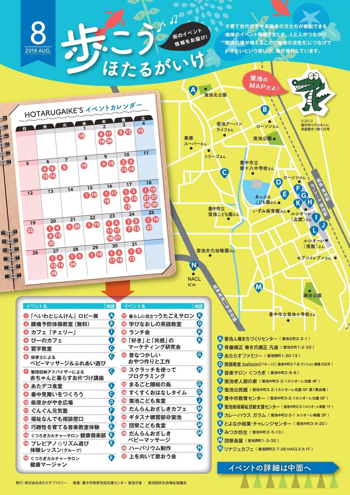 歩こう8月号map