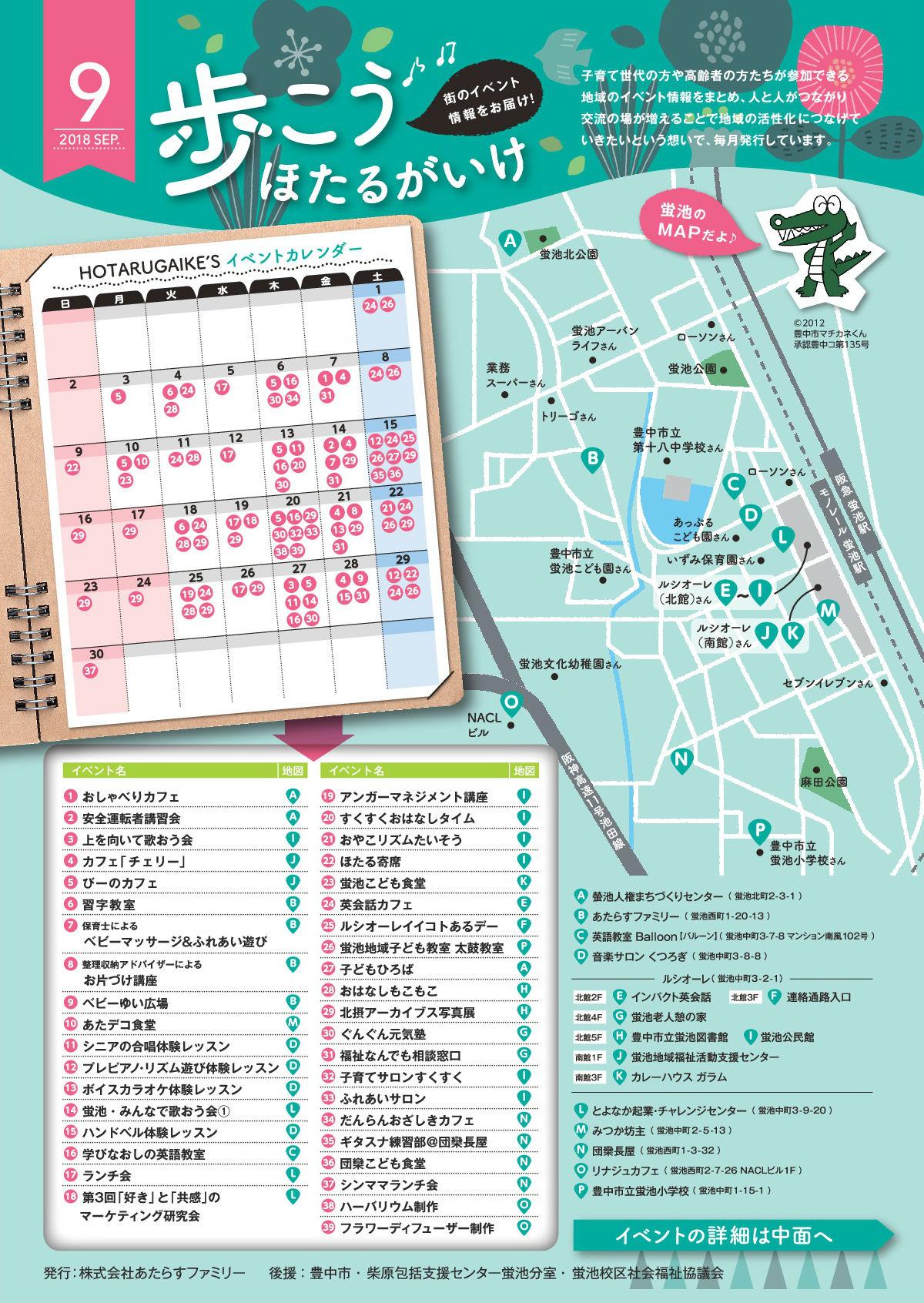 歩こう9月号map_3