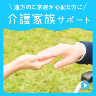 介護家族サポートのイメージ